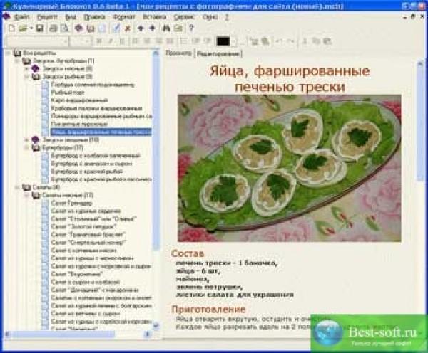 Рецепт Программа Кулинарный блокнот. Кулинарные книги, публикации.