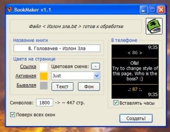 скриншот BookMaker