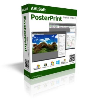 скриншот AVLSoft PosterPrint