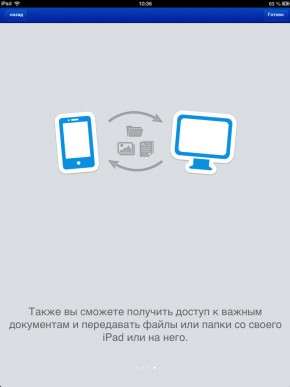 скриншот TeamViewer for Remote Control