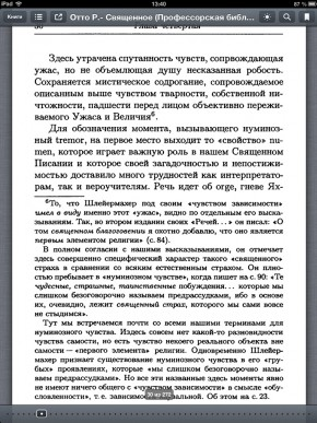 скриншот DjVuReader for iOS