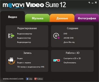 скриншот Movavi Video Suite RU