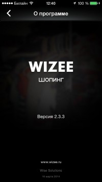 скриншот Wizee Shopping