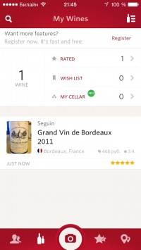 скриншот Vivino Wine Scanner