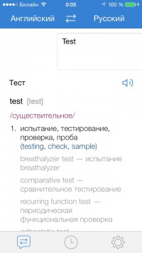 скриншот Yandex.Translate