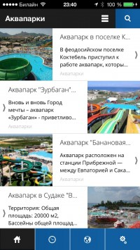 скриншот TravelPlaces