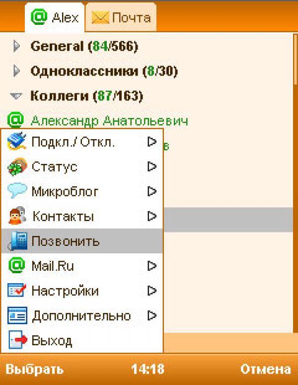 В мобильном mailru агенте для symbian появилась поддержка вконтакте
