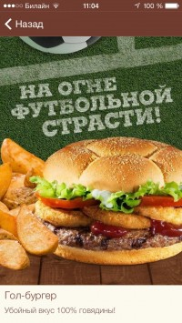 скриншот BURGER KING Russia