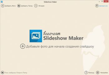 скриншот Icecream Slideshow Maker