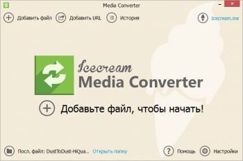 скриншот Icecream Media Converter