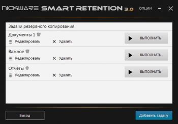 скриншот NickWare SmartRetention