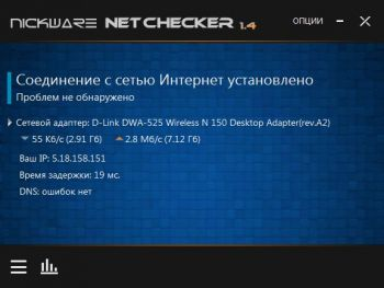 скриншот NickWare NetChecker