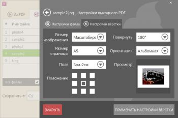скриншот Icecream PDF Converter