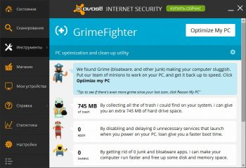 скриншот avast! GrimeFighter