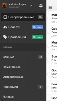 скриншот Gmail - email from Google