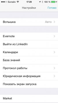 скриншот Evernote Scannable