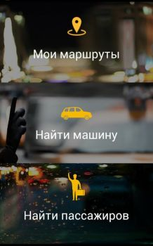 скриншот JoinTaxi