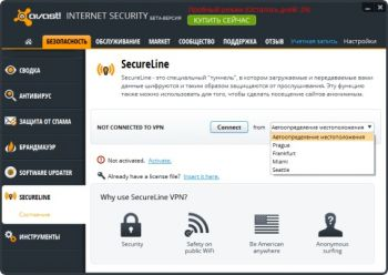 скриншот Avast SecureLine VPN