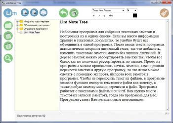 скриншот Lim Note Tree
