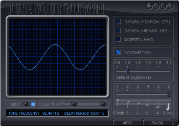 скриншот Tune Your Guitar!