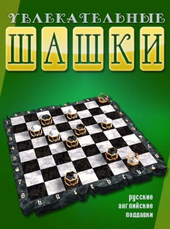 Скачать книги по русским шашкам скачать бесплатно