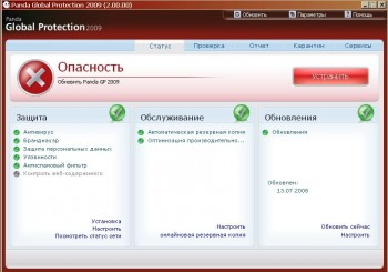 скриншот Panda Global Protection 2009