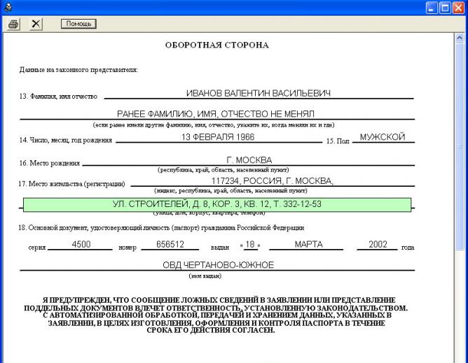 fms rostov ru бланк заявление для загранпаспорта нового образца