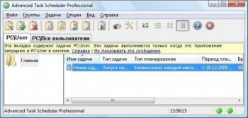 скриншот Advanced Task Scheduler Professional