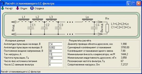 Программа позволяет рассчитывать пассивные реактивные Г-образные фильтры, предназначенные для сглаживания пульсаций...
