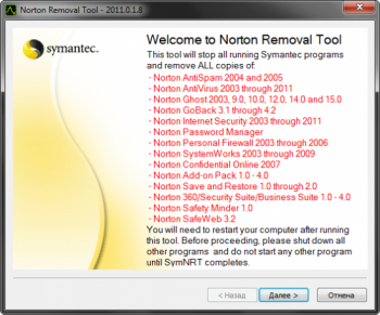 скриншот Norton Removal Tool