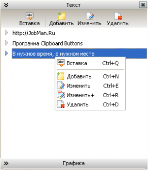 скриншот Clipboard Buttons