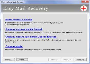 скриншот Easy Mail Recovery