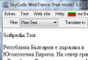 WebTrance - Best-soft.ru
