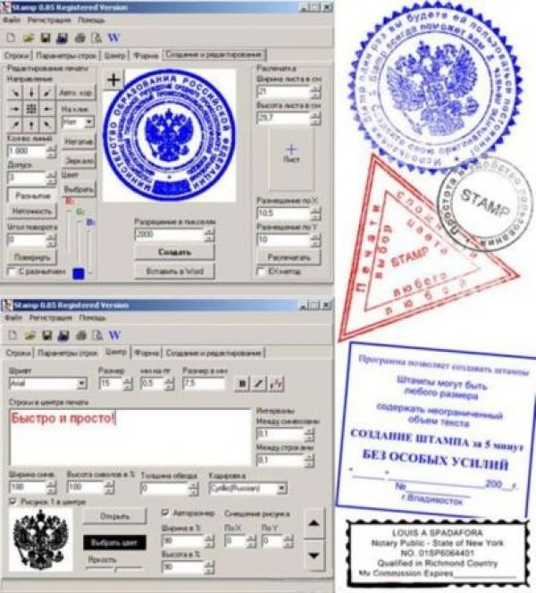 Скачать Stamp 0.85 + Видеоролик по созданию печатей и штампов