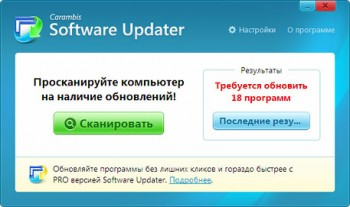 скриншот Carambis Software Updater Pro 2.1.0.6812