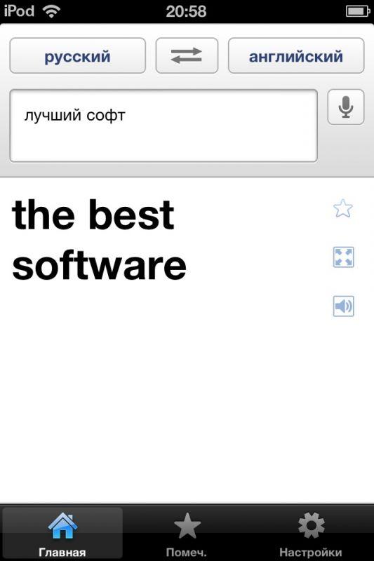 Google perevodchikam - 58