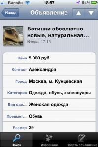 скриншот AVITO