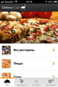скриншот Delivery Club
