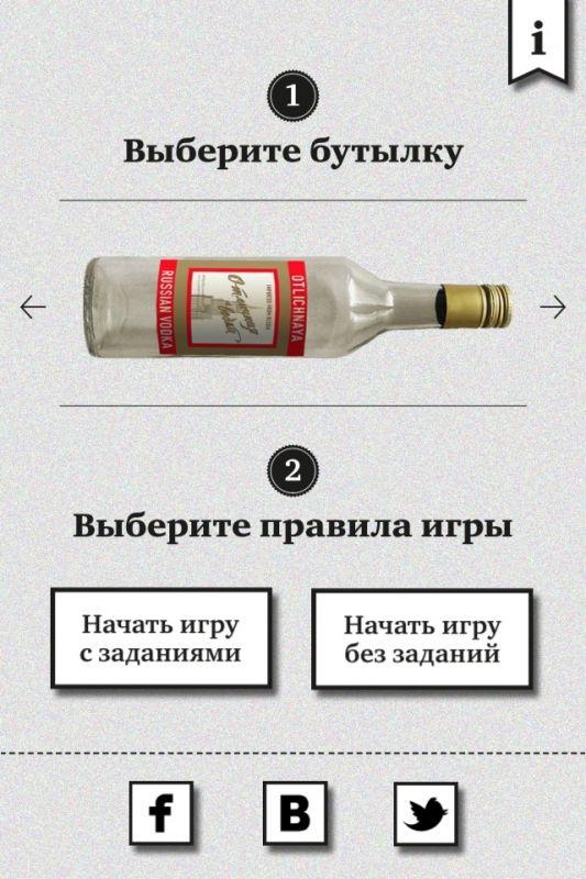 крути бутылку и знакомься