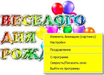 Короткое смс Прикольное Поздравление с днем рождения бывшему однокурснику