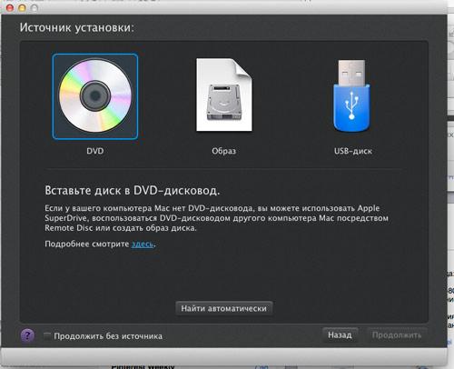 Как создать установочный диск mac os - Vdpo85.ru