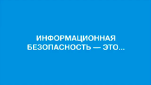 Типичные ошибки безопасности. Видео от Mail.ru